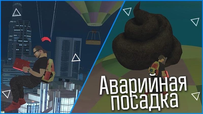 АВАРИЙНАЯ ПОСАДКА! - КВЕСТ ЗА 15 МИНУТ В SAMP!