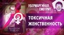 Марго угорает над видео Токсичная женственность против мужчины-творца (Скрытый смысл)