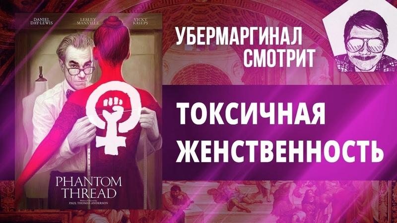 Марго угорает над видео Токсичная женственность против мужчины-творца (Скрытый смысл) » Freewka.com - Смотреть онлайн в хорощем качестве