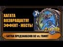 ОБЗОР 2 НОВЫХ КАРТ АДДОНА И БИТВА ПРЕДЗАКАЗОВ HEARTHSTONE vs. GWENT