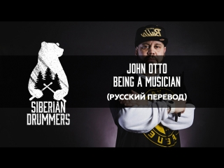 23. John Otto  On Writing Music  Being A Musician #2   Brents Hang (Русский перевод)