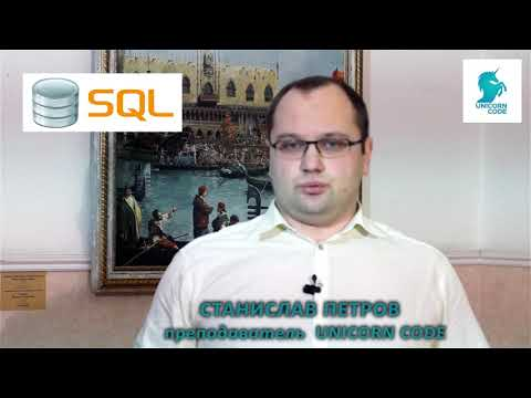 Описание курса по SQL