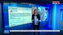 Новости на Россия 24 • Скандальное Ревизорро: богема обещает выпустить ведущей кишки