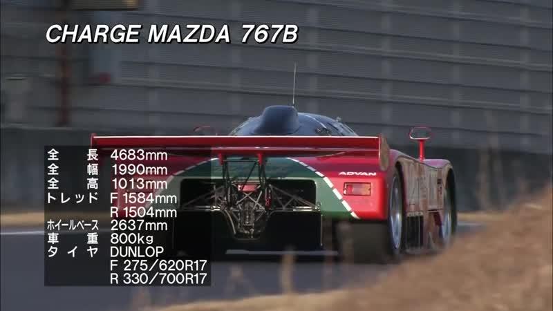 MAZDA 767B ル・マン仕様 土屋圭市 スペシャル試乗!【Best MOTORing】2009