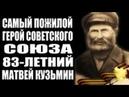 Подвиг 83-летнего Матвея Кузьмина Героя Советского Союза