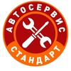 "Автосервис ""Стандарт"" - Москва, СВАО"