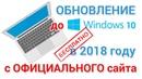 ОБНОВЛЕНИЕ до Windows 10 БЕСПЛАТНО