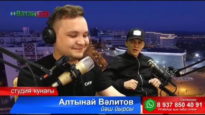 Алтынай Валитов зачитал репчик про чай в прямом эфире
