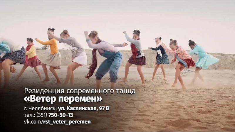 РСТ Ветер перемен СТС Челябинск 2018