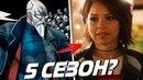 НОВЫЕ ЗЛОДЕИ 5-ГО СЕЗОНА ФЛЭША! НОВОСТИ / The Flash