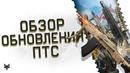 Обновление ПТС Warface Сайга Spike Золотой HCAR за короны карта Платформа и фикс Taurus в Варфейс