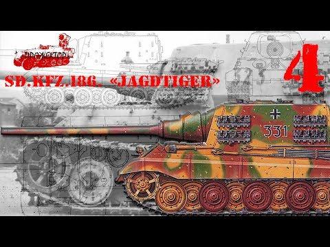 ч.4 Sd.Kfz. 186 Panzerjäger Jagdtiger (1/35 Tamiya): Камуфляж ч.3
