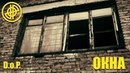 D.o.P. (Бред Пита) - Окна (Lyric Video)