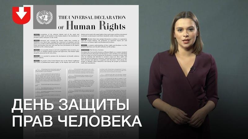 На нарушение каких прав человека жалуются белорусы в ООН   Простая политика