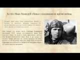 За что Иван Кожедуб сбивал союзников во время войны.