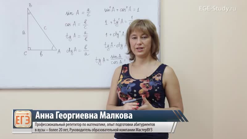 01. Тригонометрия на ЕГЭ по математике. Тригонометрия в прямоугольном треугольнике
