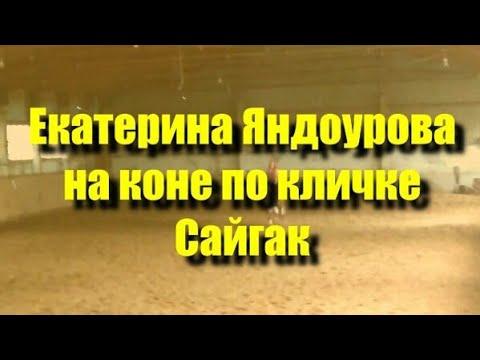 Екатерина Яндоурова на коне по кличке Сайгак