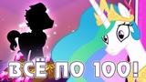 ВСЁ ПО 100! - игра Май Литл Пони (My Little Pony)