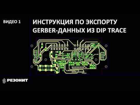 Инструкция по экспорту Gerber данных из Dip trace