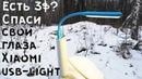 Xiaomi Mijia USB Lamp бюджетный способ спасти ваше зрение