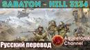 Sabaton - Hill 3234 - Русский перевод Субтитры