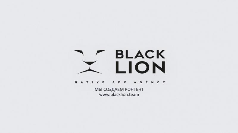 Агентство нативной рекламы Black Lion