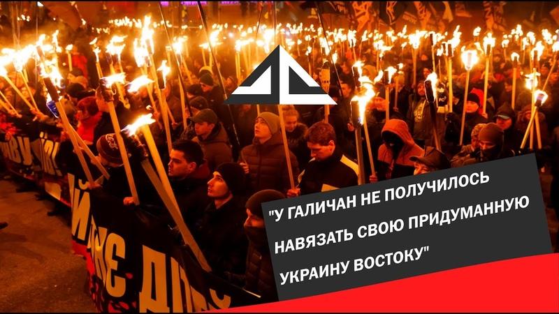 У галичан не получилось навязать свою придуманную Украину востоку