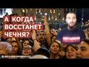 Грузия ПРОТЕСТУЕТ, Чечня МОЛЧИТ | ОБРАЩЕНИЕ