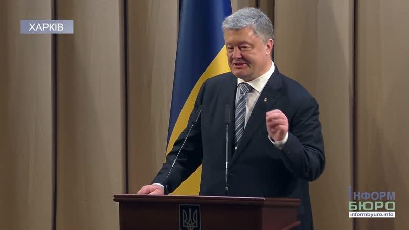 Харківська область має великі конкурентні переваги вважає Петро Порошенко