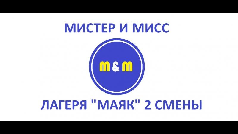Победители МИСТЕР И МИСС МАЯК 2018 года