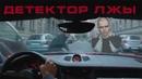 Трек Oxxxymiron'a — «Детектор Лжи» прозвучал в сериале на Netflix.