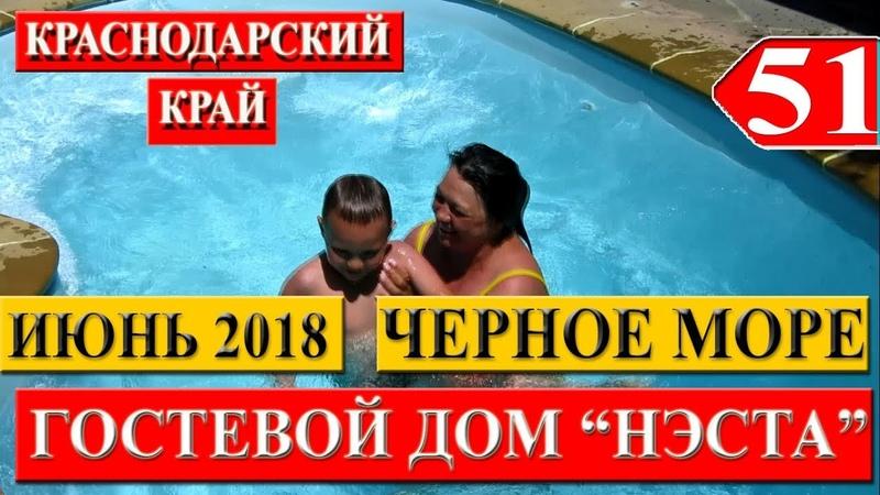 Гостевой дом НЭСТА в п Небуг Краснодарского края