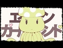 VOCALOID Fukase エイリアンガールフレンド オリジナルMV Arien girl friend