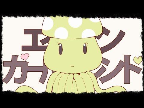 【VOCALOID Fukase】 エイリアンガールフレンド 【オリジナルMV】_Arien girl friend