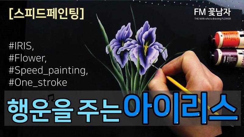 HD 스피드페인팅 행운을 주는 아이리스 그리기 포크아트FM 꽃남자 Speed painting purple Iris One Stroke
