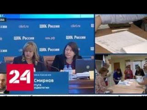 Директор Института политической социологии о результатах выборов Приморье - Россия 24