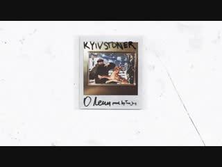 KYIVSTONER - О Лени (prod.by Teejay) ¦ Official Audio