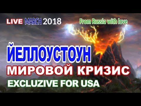 RusProNews: Йеллоустоун.Переполюсовка Мировой кризис Двенадцатый звонок Yellowstone The world crisis