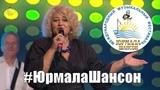 Елена Ветер - Вольный ветер, Юрмала Шансон 2018