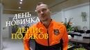 ДЕНЬ НОВИЧКА Денис Поляков кипрская кухня, тренажерка, FIFA 19, интервью