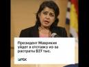 Президент Маврикия уйдет в отставку из за растраты $27 тыс