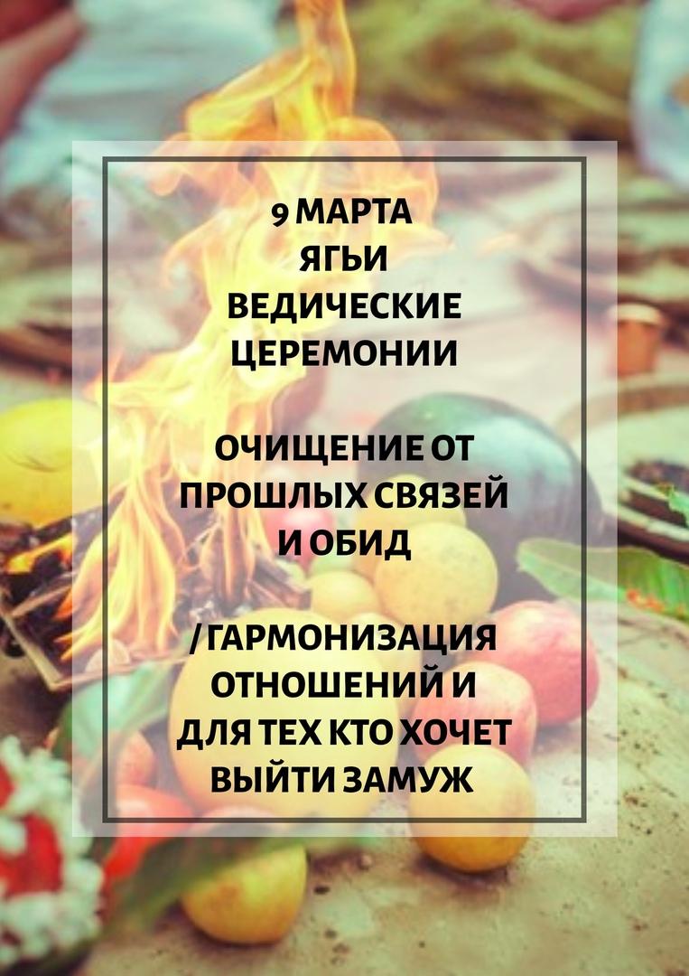 Афиша Краснодар ЯГЬИ:Очищение от прошлых связей/Для ЗАМУЖЕСТВА