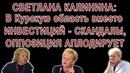 СВЕТЛАНА КАЛИНИНА ОНФ РОМАНУ СТАРОВОЙТ ВМЕСТО ИНВЕСТИЦИЙ СКАНДАЛЫ