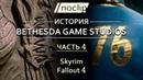 История Bethesda Game Studios (часть 4) — Skyrim, Fallout 4