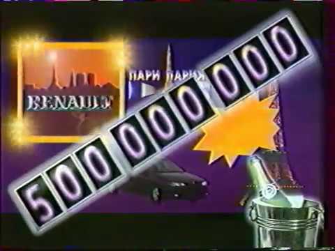 Рекламный блок (ОРТ, 07.01.1996) Лотерея Пари Париж, Wrigleys, Nescafe Classic, Panasonic GAOO 50