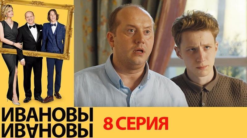 Ивановы Ивановы - 8 серия - комедийный сериал HD