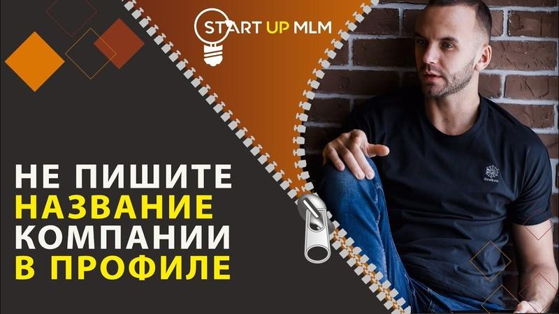 Как продвигать МЛМ бизнес в социальных сетях