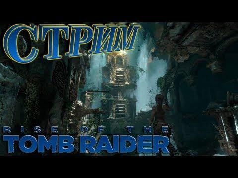 Rise of the Tomb Raider (СТРИМ) №20: Собрать всё (Часть 3)