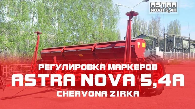 Сеялка зерновая ASTRA NOVA 5,4A (СЗ 5,4)Регулировка маркеров. Часть 5