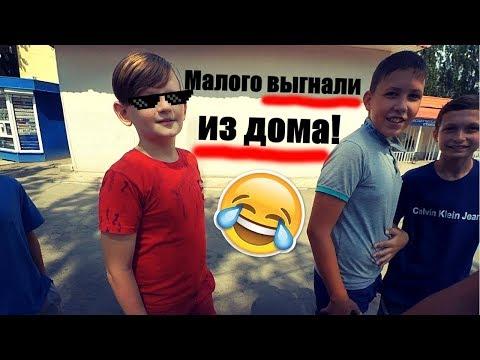 СХОДКА.😎 Малолетки атакуют!) 👻 фанаты